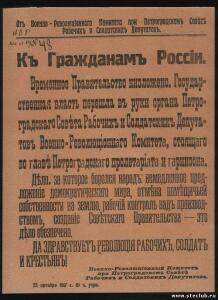 Книга Русский революционный плакат Вячеслав Полонский 1925г. - 7278172.jpg