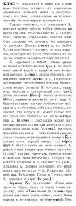 Заговоры кладов - post-57487-0-08673500-1424610810.jpg