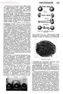 Книга Советская военная энциклопедия - 0c6c619125f5e88d7f7c6d1bf41bbee6.jpg
