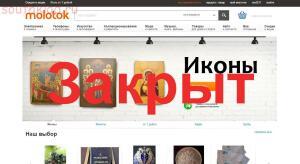 молоток.ру - закрыт - screenshot_1041.jpg