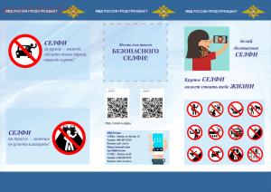 Безопасное СЕЛФИ. Инструкция от полиции - post-30951-0-54949800-1436344357.png