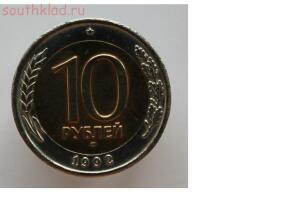 Меняю мои 10 рублей 1992 г. ЛМД биметалл - 5820536.jpg