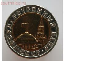Меняю мои 10 рублей 1992 г. ЛМД биметалл - 7579659.jpg