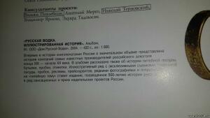 Книга.Русская водка. Иллюстрированная история - 5769735.jpg