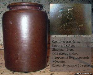 Керамика Боровичей Новгородская губерния  - 3790403.jpg