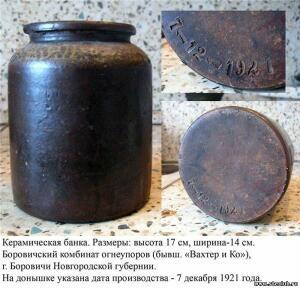 Керамика Боровичей Новгородская губерния  - 3368819.jpg