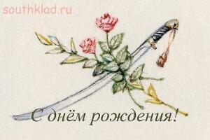 kazak С Днем Рождения - J4BV0bxxrWk.jpg