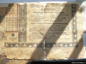 старые бумаги - 6724540.jpg