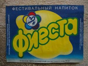 Этикетки от лимонадов,соков,сиропов. - 6895119.jpg
