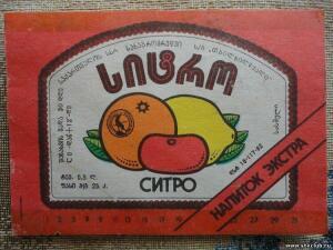 Этикетки от лимонадов,соков,сиропов. - 5911097.jpg