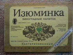 Этикетки от лимонадов,соков,сиропов. - 1276756.jpg