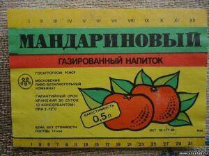 Этикетки от лимонадов,соков,сиропов. - 7394157.jpg