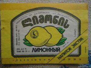 Этикетки от лимонадов,соков,сиропов. - 0438262.jpg