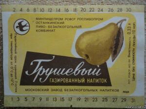 Этикетки от лимонадов,соков,сиропов. - 6529379.jpg