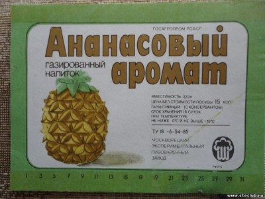 Этикетки от лимонадов,соков,сиропов. - 3368579.jpg