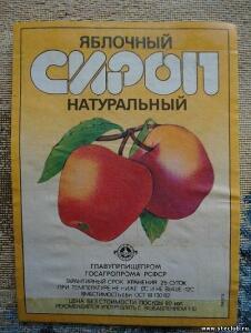 Этикетки от лимонадов,соков,сиропов. - 4684550.jpg