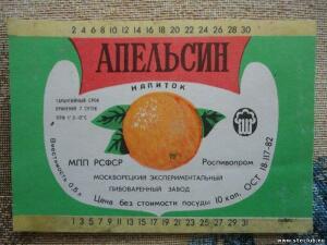 Этикетки от лимонадов,соков,сиропов. - 5178437.jpg