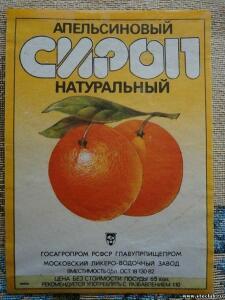 Этикетки от лимонадов,соков,сиропов. - 3480065.jpg