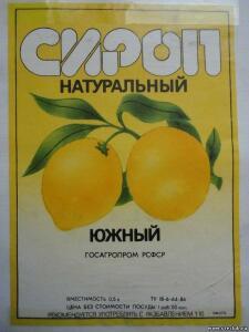 Этикетки от лимонадов,соков,сиропов. - 1251056.jpg