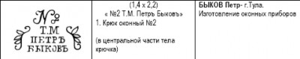 Скобяной товар - 0261600.jpg