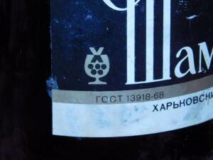 Куплю коньяк произведенный в СССР - 7103853.jpg