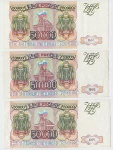 Продам три боны 50000 руб. 1993 без модификации  - 3679084.jpg