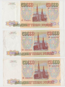 Продам три боны 50000 руб. 1993 без модификации  - 2244169.jpg