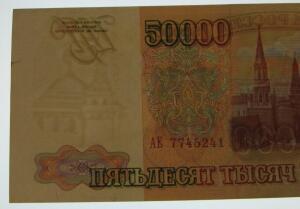 Продам три боны 50000 руб. 1993 без модификации  - 1658868.jpg