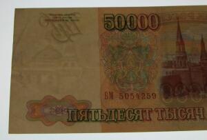 Продам три боны 50000 руб. 1993 без модификации  - 3033496.jpg