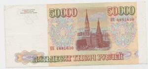 Продам три боны 50000 руб. 1993 без модификации  - 8738518.jpg