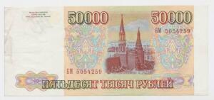 Продам три боны 50000 руб. 1993 без модификации  - 5401315.jpg