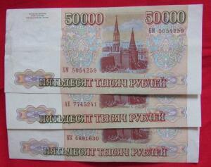Продам три боны 50000 руб. 1993 без модификации  - 4353685.jpg