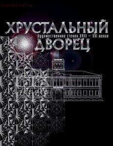 Художественное стекло XVIII - XXI веков - screenshot_423.jpg