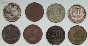 [Аукцион] Подборка 10-15-20 копеек СССР 1931-1957гг. До 1.07.19 в 22.00 МСК - DSCF0741.JPG