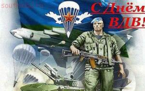 Войска дяди Васи С праздником - вдв 2015.jpg