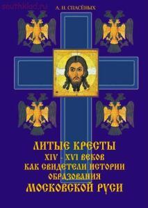 Древности Русские. Кресты и образки. - ___________________1__________1.jpg