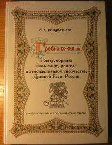 Книга Гребни IX-XIX вв.  - post-1-0-87441400-1390810989.jpg