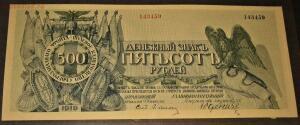 Деньги генерала Юденича - IMG_0952.JPG