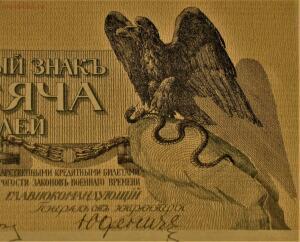 Деньги генерала Юденича - IMG_0953.JPG