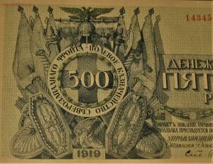 Деньги генерала Юденича - IMG_0954.JPG