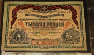 1000р ВСЮР Юг Росии - IMG_0958.JPG