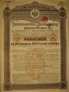 Акции и облигации Империя до 1917года - IMG_0977.JPG
