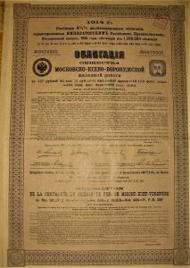 Акции и облигации Империя до 1917года - IMG_0978.JPG
