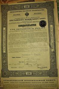 Акции и облигации Империя до 1917года - IMG_0980.JPG