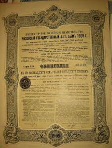 Акции и облигации Империя до 1917года - IMG_0982.JPG