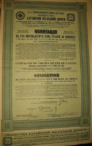 Акции и облигации Империя до 1917года - IMG_0984.JPG