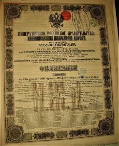 Акции и облигации Империя до 1917года - IMG_0986.JPG