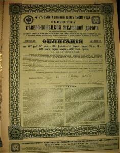 Акции и облигации Империя до 1917года - IMG_0987.JPG