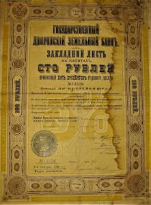 Акции и облигации Империя до 1917года - IMG_0993.JPG