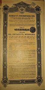 Акции и облигации Империя до 1917года - IMG_0985.JPG
